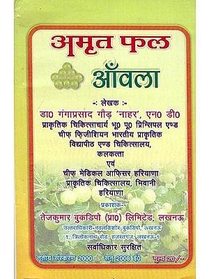 अमृत फल आँवला: Amrit Phala Amla
