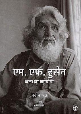 एम. एफ़. हुसेन कला का कर्मयोगी:  M. F. Husain Art Master