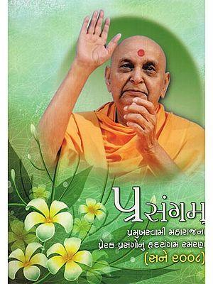 Prasangam-2008: (Memories and Messages of Pramukh Swami Maharaj from The Diaries Written by Sadhu Priyadarshandas-Gujarati)
