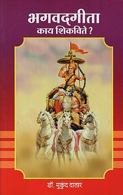 भगवद्गगीता काय शिकविते ? - Bhagavad Gita What Does Teaching (Marathi)