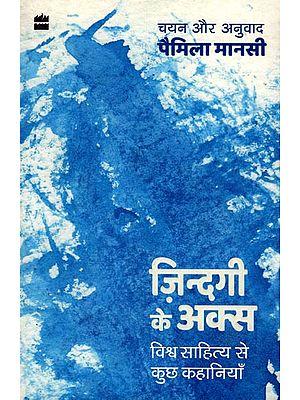 ज़िन्दगी के अक्स (विश्व साहित्य से कुछ कहानियाँ): Jindagi Ke Aks (Some Stories From World Literature)