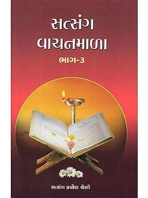 Satsang Vachanmala, Part-3 (Gujarati)