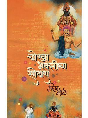 चोखा भक्तीचा सोयरा - Sharp Devotional Suyara (Marathi)
