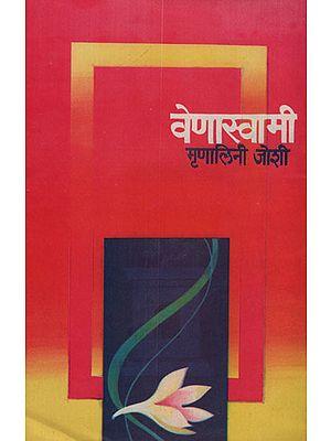 वेणास्वामी – Venaswami (Marathi)