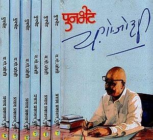 पुनर्भेट: Punarbhet in Marathi (Set of 7 Volumes)