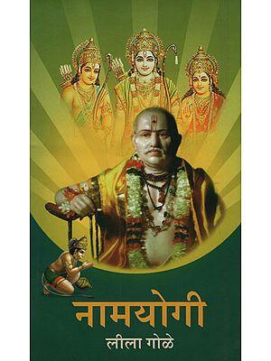 नामयोगी - Namyogi (Marathi)