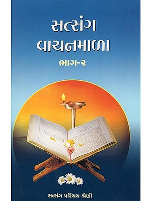 Satsang Vachanmala, Part-2 (Gujarati)
