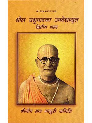 श्रील प्रभुपादक उपदेशामृत: Srila Prabhupada Preaching (Part-2)