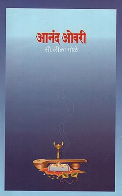 आनंद ओवरी - Anand Overry (Marathi)