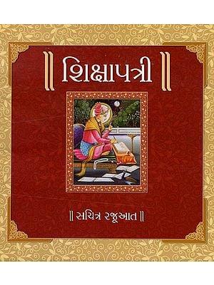 Shikshapatri (Gujarati)
