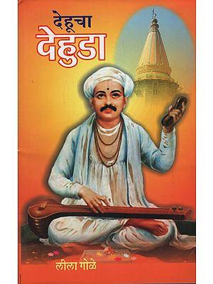 देहूचा देहुडा - Dehucha Dehuda (Marathi)