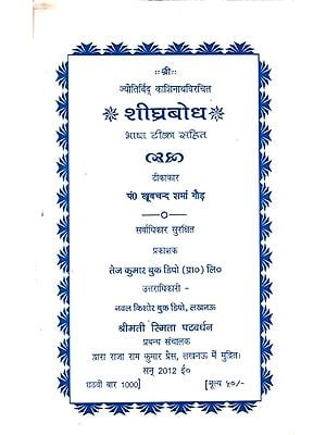 शीघ्रबोध (भाषा टिका सहित): Shighra Bodha (Including Language Commentary)