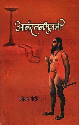 आनंदवनभुवनी – Anandvanbhuvani (Marathi)