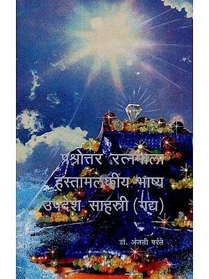 प्रश्नोत्तर रत्नमाला हस्तामलकीय भाष्य उपदेश साहस्त्री गद्य: Prasnottara Ratna Mala Hastamalakiy Bhashya Upadesh Sahastri Gadya (Marathi)