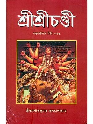 শ্রীশ্রীচণ্ডী: Shri Shri Chandi (Bengali)