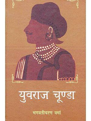युवराज चूण्डा: Yuvraj Choonda