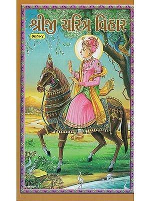 Shriji Charitra Vihar, part-4 (Gujarati)
