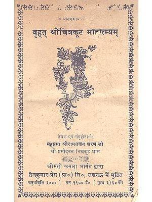 वृहत श्रीचित्रकुट महात्मयम: Brihad Shri Chitrakut Mahatmayam (An Old and Rare Book)