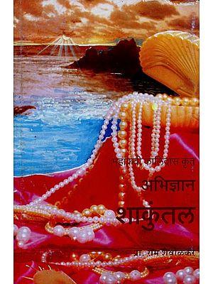 महाकवी कालिदास कृत - अभिज्ञान शाकुंतल: Mahakavi Kalidas Krit - Abhigyan Shakuntala (Marathi)