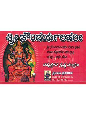 Sri Saundarya Lahari (Kannada)