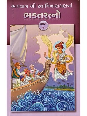 Bhagwan shri swaminarayanana Bhakta Ratno, Part-7 (Gujarati)