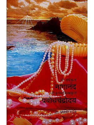 श्री हर्षकृत नागानंद श्रीकृष्ण मिश्रकृत प्रबोधचंद्रोदय: Shri Harsh Krita Nagananda Shri Krishna Mixed Prabodhacandrodaya (Marathi)