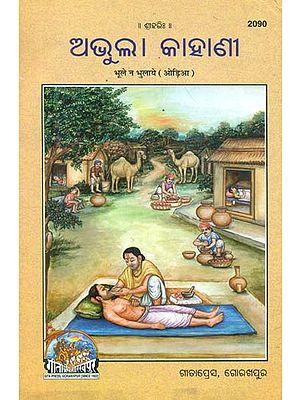 Bhule Na Bhulaye (Oriya)