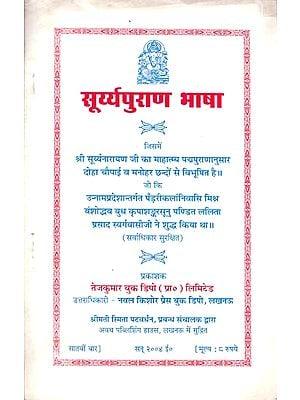 सूर्य्यपुराण भाषा: Surya Purana Bhasha