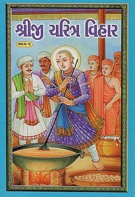 Shreeji Charitra Vihar, Part-5 (Gujarati)