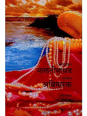 भव भूतीकृत मालतीमाधव भासकृत अविमारक: Bhav Bhooti Krit Maltimadhav Bhaskrit Avimarak (Marathi)