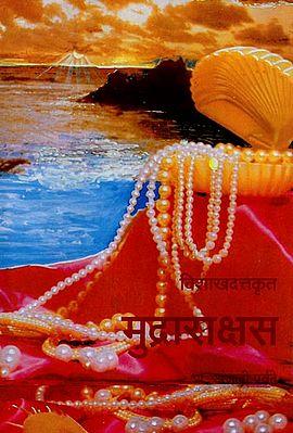 विशाखादत्तकृत मुद्राराक्षस: Visakhadatta Krit Mudrarakshas (Marathi)