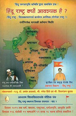 हिंदू राष्ट्र क्यों आवश्यक है: Why Hindu Rashtra is Important
