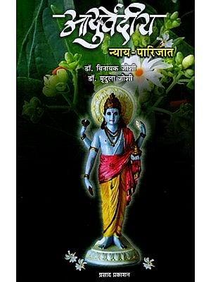 आयुर्वेदीय न्याय- पारिजात: Ayurvediya Nyaya - Parijata (Marathi)