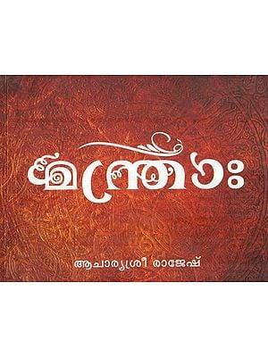 Mantra (Malayalam)
