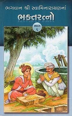 Bhagwan Shri Swaminarayanana Bhakta Ratno, Part-6 (Gujarati)