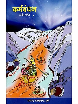 कर्मबंधन: Karma Bandhan (Marathi)