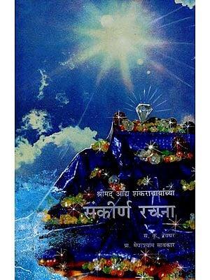 श्रीमद् आध शंकराचार्यांच्या संक्रिर्ण रचना: Srimad Adha Shankaracharyancya Sankrirna Rachna (Marathi)