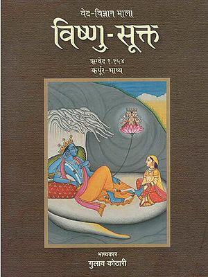विष्णु-सूक्त: Vishnu Sukta