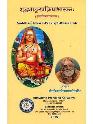 शुद्धशाङ्करप्रक्रियाभास्कर:  Suddha-Sankara-Prakriya-Bhaskarah