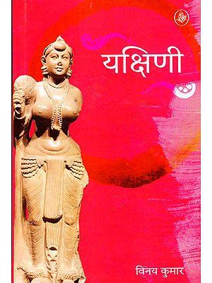यक्षिणी: Yakshini (Poems)