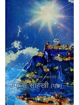 श्रीमत् आध शंकराचार्य उपदेश साहस्त्री (पद्य): Shri Adha Shankaracharya Upadesh Sahastri - Padya (Marathi)