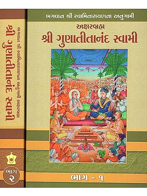 Aksharbrahman Shri Gunatitanand Swami (Set of 2 Volumes)