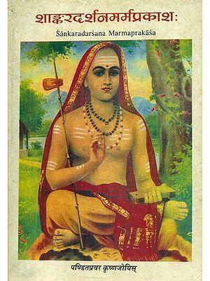 शाङ्करदर्शनमर्मप्रकाश: Sankara Darshana Marma Prakasha