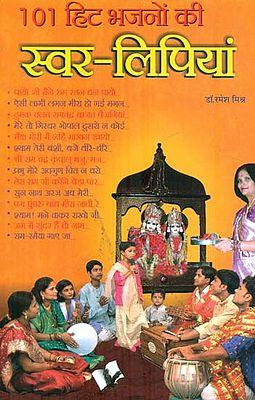 101 हिट भजनो की स्वर लिपियां: 101 Hit Bhajan (Notation)