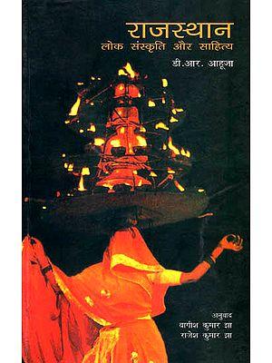 राजस्थान(लोक संस्कृति और साहित्य): Folklore of Rajasthan