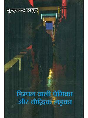 डिम्पल वाली प्रेमिका और बौद्धिक लड़का: Dimpal Wali Premika Aur Bauddhik Ladka