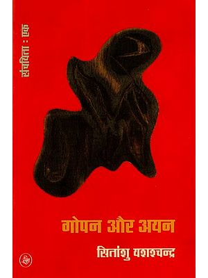 गोपन और अयन: Gopan and Ayan Prose by Sitanshu Yashaschandra