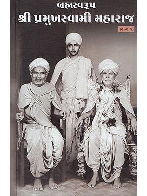 Brahmaswarup Pramukh Swami Maharaj, Part - 1 : Biography of Brahmaswarup Pramukh Maharaj (Gujarati)