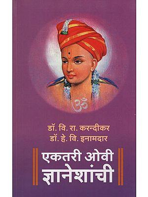 एकतरीओवीज्ञानेशांची - Either Ovi of Jnyanesh (Marathi)