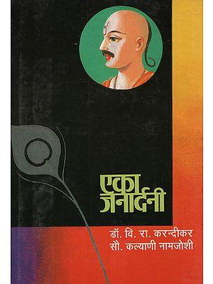 एका जनार्दनी – Eka Janardani (Marathi)